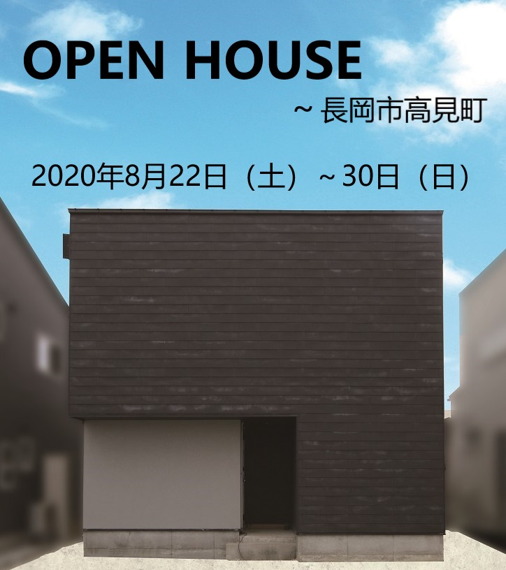 🏡OPEN HOUSE🏡~長岡市高見町